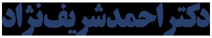 کلینیک تخصصی رواندرمانی و مشاوره دکتر احمد شریف نژاد